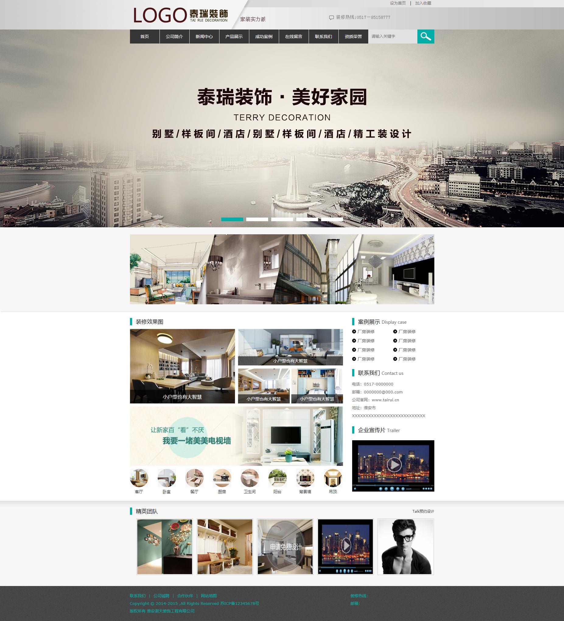 家装装饰公司网站.png