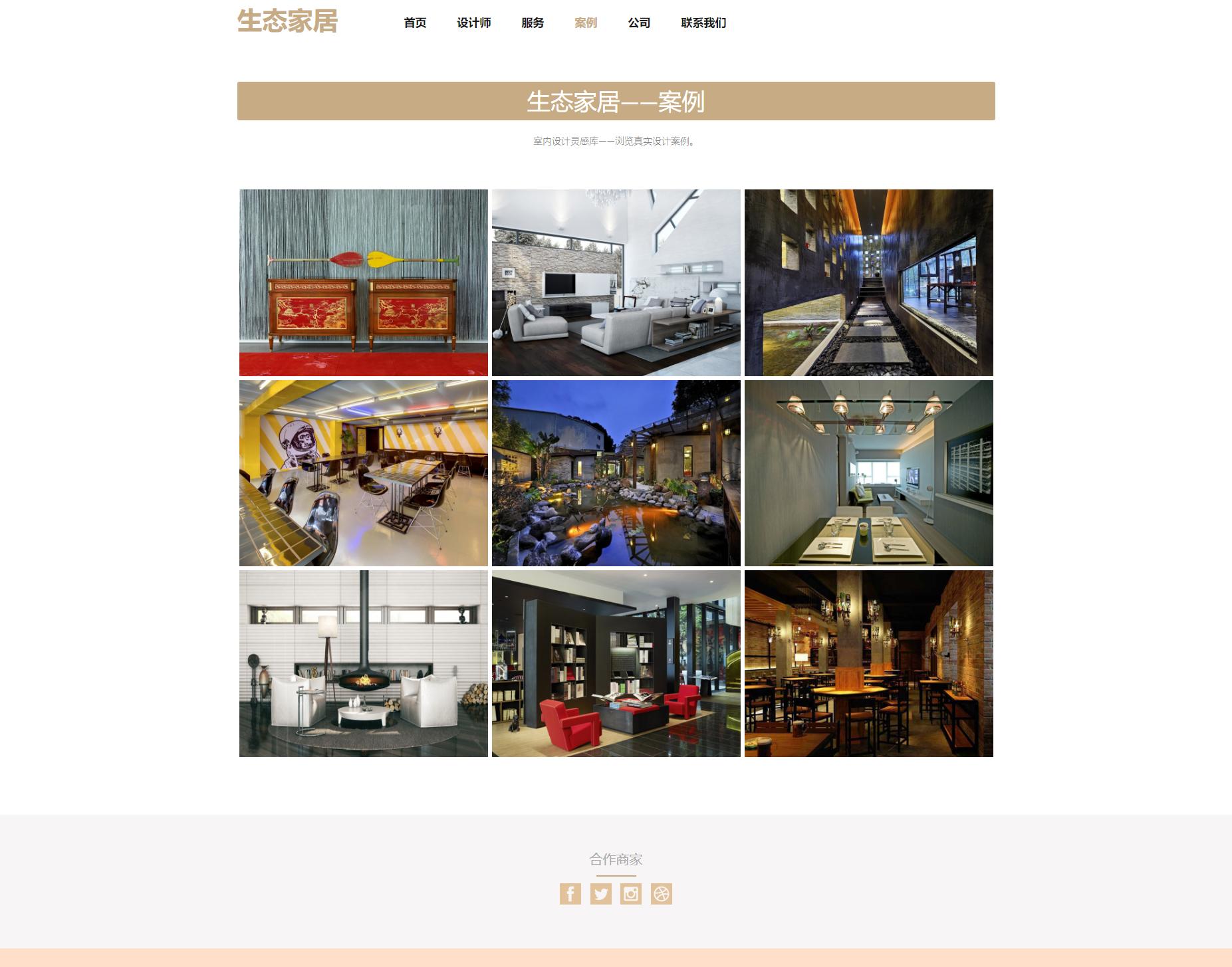 简洁的家居装饰公司网站css3模板.pnglist.png