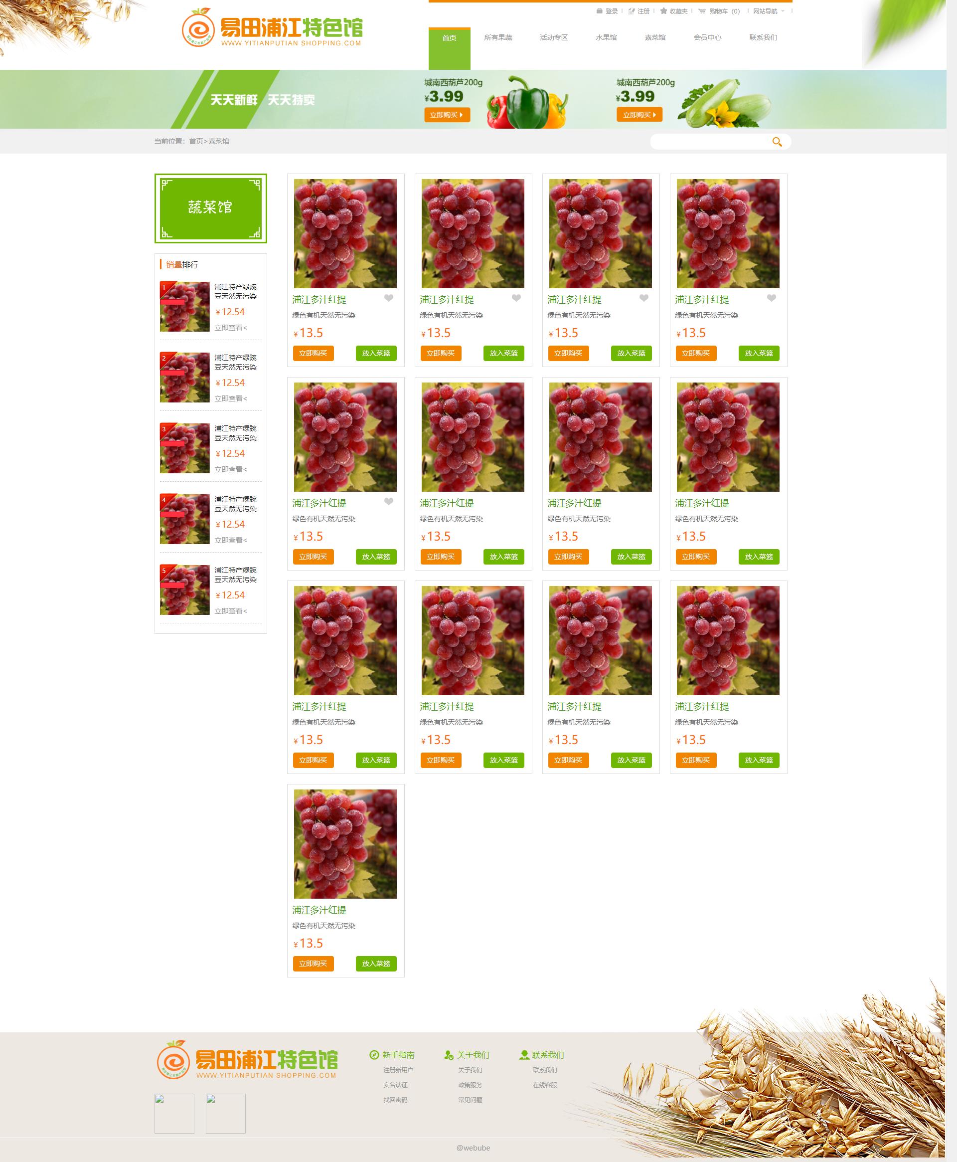 绿色宽屏的网上蔬菜水果商城.png-list.png