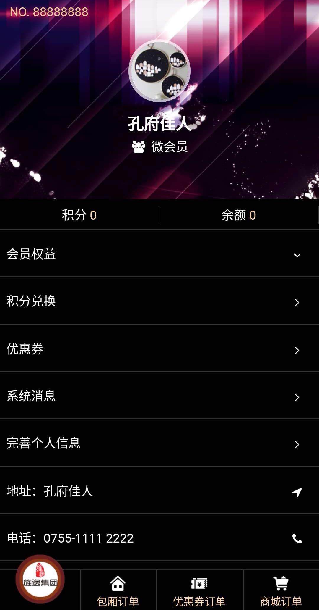 孔府佳人.list2.jpg