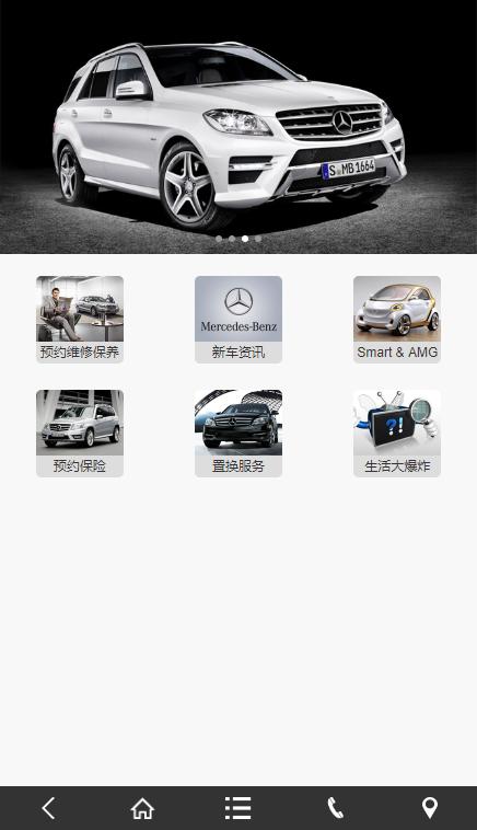 简洁汽车微网站模板.png