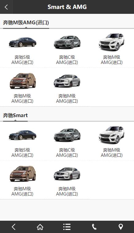 简洁汽车微网站模板.pnglist.png