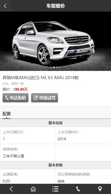 简洁汽车微网站模板.pnglist2.png
