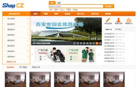 橙色商城模板,静态模板,通用模板,专业定制 -webube