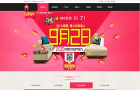 红色扁平化宽屏家具装饰模板,专业定制 -webube