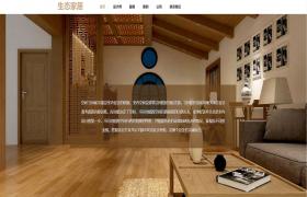 简洁的家居装饰企业模板,css3模板,前端模板,通用模板,专业定制 -webube